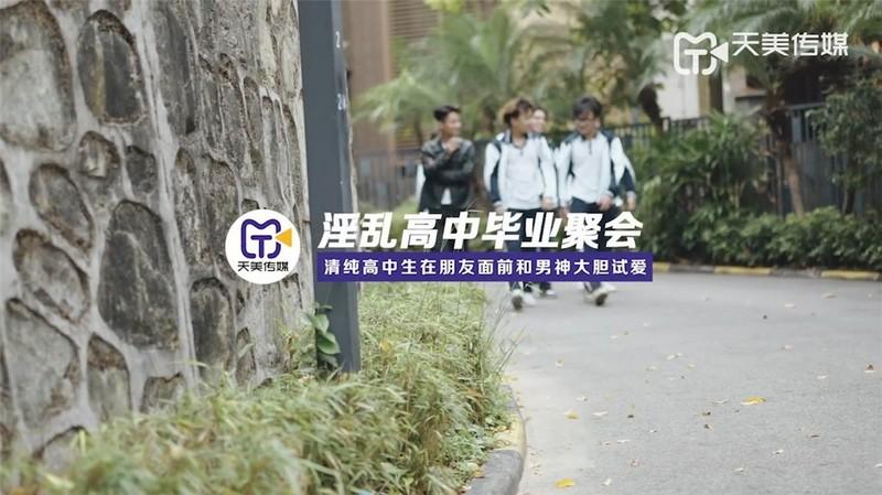 【線上x20】淫亂高中畢業聚會~馮思雨